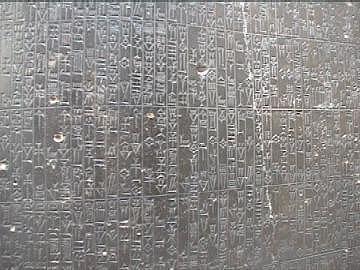 くさび形文字で書かれたハンムラビ法典